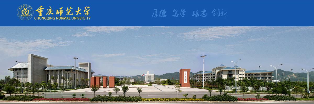 重庆师范大学2021年诚聘高层次(博士)人才