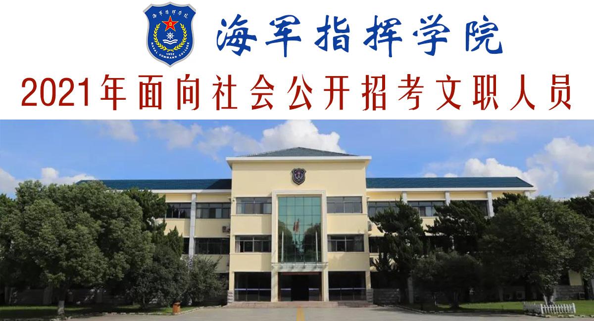 海军指挥学院2021年面向社会公开招考文职人员简章