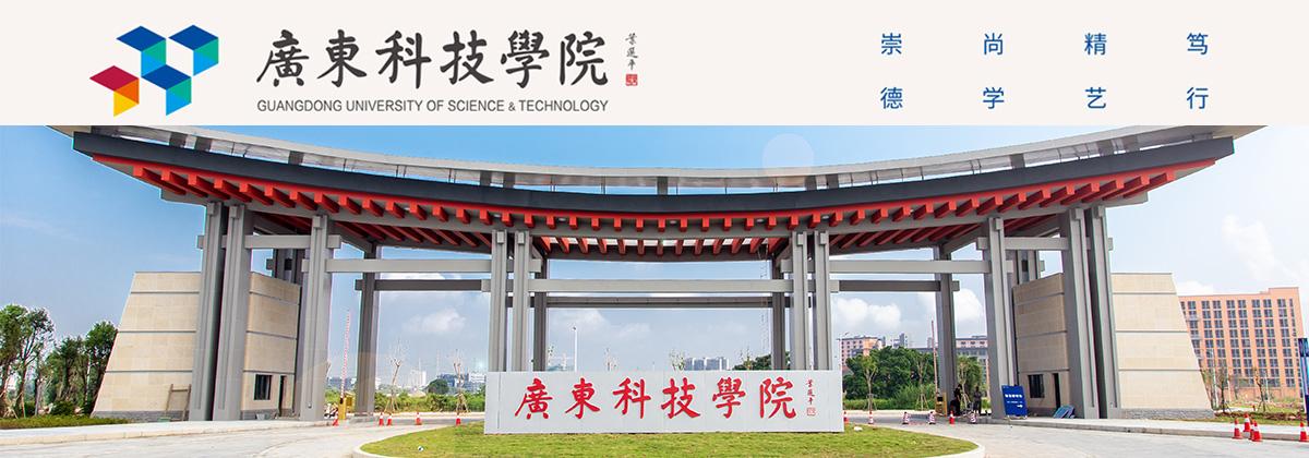 广东科技学院公开招聘教师公告