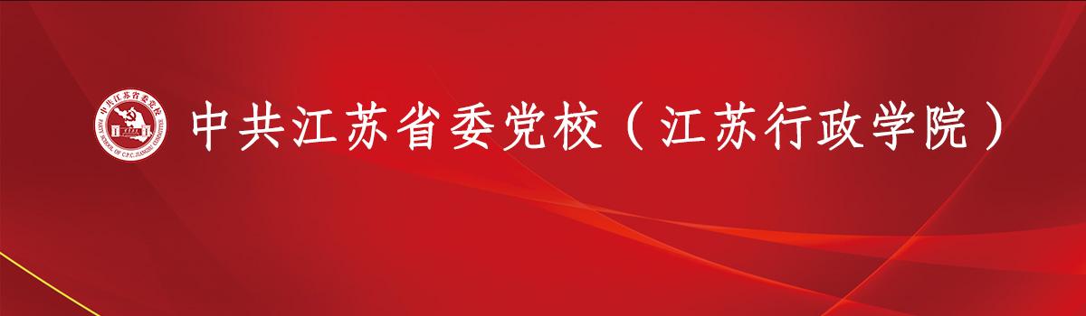 中共江苏省委党校(江苏行政学院)2021年公开招聘高层次紧缺专业技术人才公告