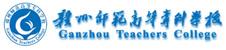 赣州师范高等专科学校