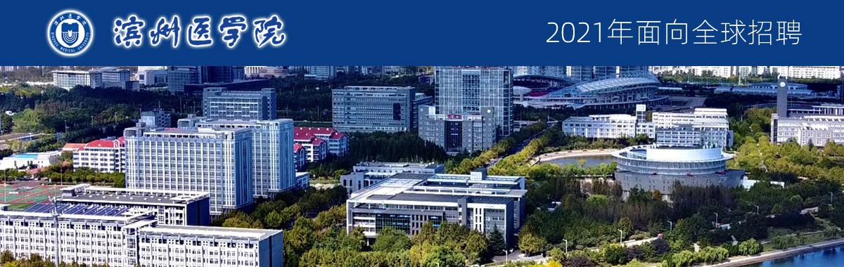 滨州医学院2021年面向全球招聘博士