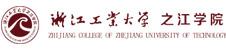 浙江工业大学之江学院