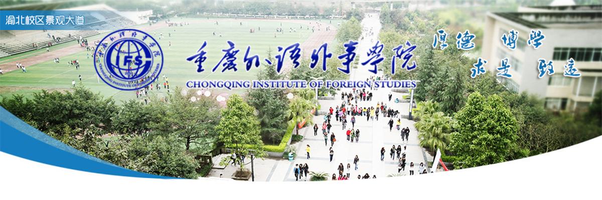 重庆外语外事学院2021年公开招聘人才简章