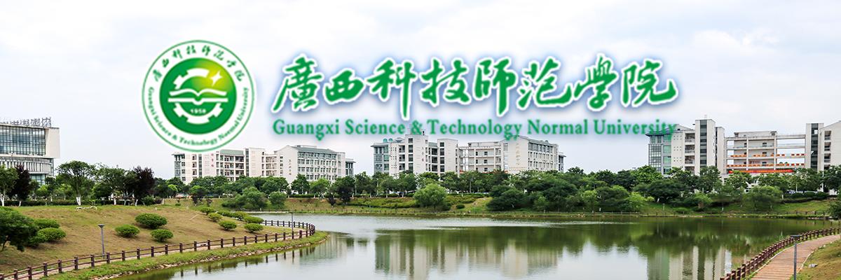 广西科技师范学院职业技术教育学院-教育科学学院2021年招聘简章