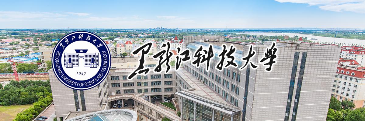 黑龙江科技大学2021年公开招聘博士教师公告