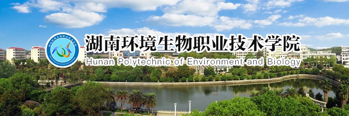 湖南环境生物职业技术学院2021年高层次人才公开招聘公告