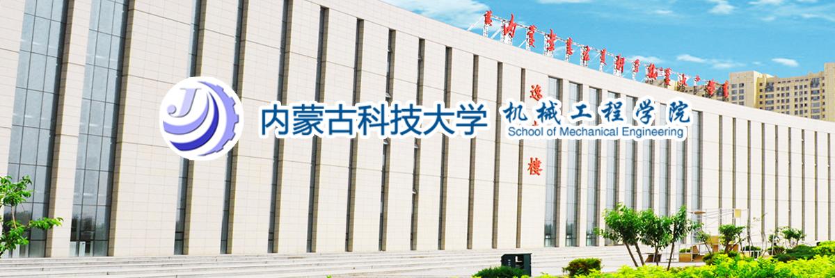 内蒙古科技大学机械工程学院博(硕)士及高层次人才招聘